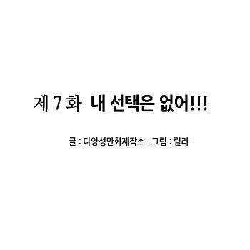[다양성만화] 숨차7화_내 선택은 없어!!!