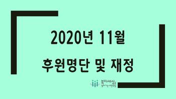 2020년 11월 후원명단