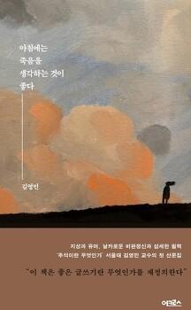 [수필] [아침에는 죽음을 생각하는 것이 좋다]-김영민