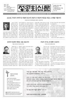 성공회신문 제975호