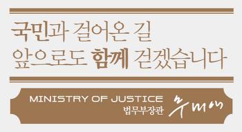 국회의원 법무부장관 추미애 프로필 총정리 - 고향 학교학력 재산 남편