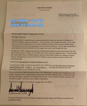 미국 2차 코로나19 경기 부양 직접 지원금(Stimulus Checks) 연말연시에 지급? 트럼프 대통령 사인 체크?