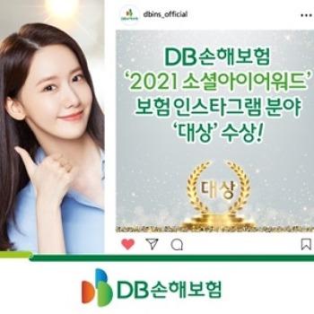 DB손해보험, '2021 소셜아이어워드' 수상