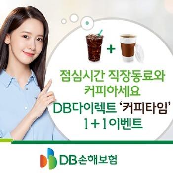 점심시간 직장동료와 커피하세요! DB손해보험, '커피타임' 1+1 이벤트