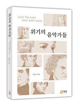 형설미래교육원, KBS 음악 PD가 쓴 '위기의 음악가들' 출간