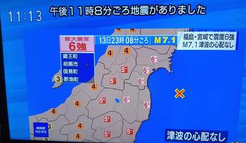 일본 지진 M7.1   2월 13일 11시 8분