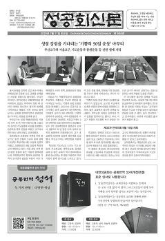 성공회신문 제968호
