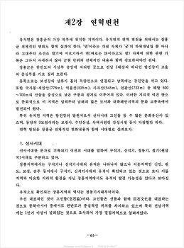 [유치면지]제1편 총설_제2장 연혁변천 63p~73p