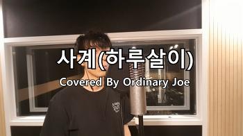 사계 (M.C The Max) - Covered By 오디내리 조 (Ordinary Joe)