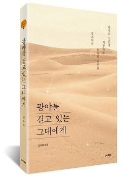 《광야를 걷고 있는 그대에게》| 김유복 지음