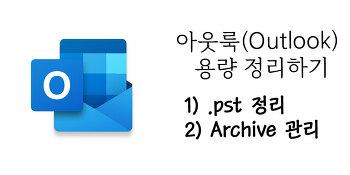 아웃룩(Outlook) 이메일 용량 파일(.pst) 정리하기,  WORKING OFFLINE 오류 해결법