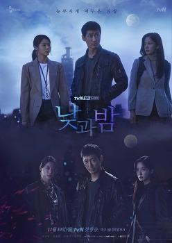tvN 낮과밤, 28년 전 하얀밤마을은 X맨 양성소?