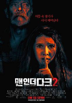[Culture] 9월 개봉 예정 영화