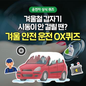 ○○으로 스타트 버튼을 누르면 시동이 켜진다? 겨울철 안전 운전 OX 퀴즈