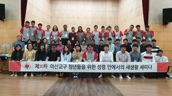 30차 청년 성령세미나 단체사진