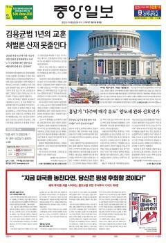 신문사설 2021년 1월 11일 월요일 - 북한 김정은 대미·대남 메시지, 4차 재난지원금 논의, 다주택자 양도세 완화 검토, 국민의힘 성추문, 중대재해법, 일본 정부에 대한 위안부 피해자 배상판결