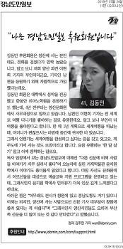 나는 경남도민일보 후원회원입니다 41. 김동민