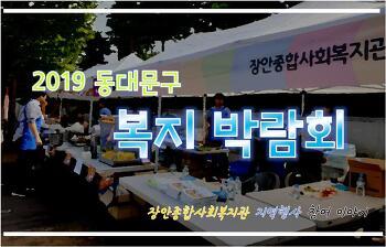 2019 동대문구 복지박람회