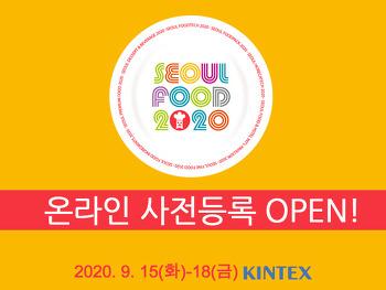 2020 서울국제식품대전 사전등록 OPEN!