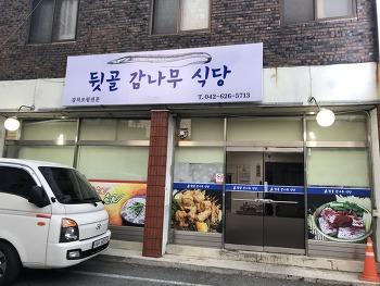 뒷골 감나무집 - 대전 맛있는 갈치조림 집