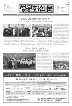 성공회신문 제943호