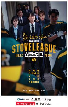 엔터식스, SBS 금토드라마 '스토브리그' 제작지원