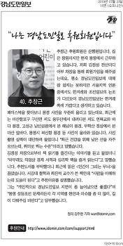 나는 경남도민일보 후원회원입니다 40. 추창근
