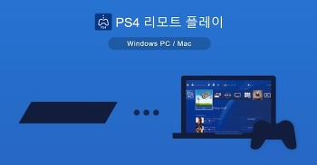 PS4 Remote Play 테스트 영상