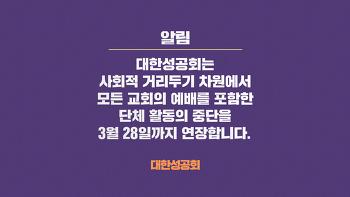 대한성공회 주일 예배 중단 2주 연장