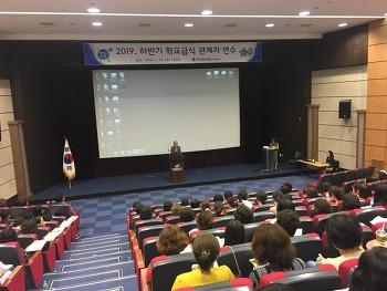제천교육지원청  2019. 하반기 급식관계자 연수 실시
