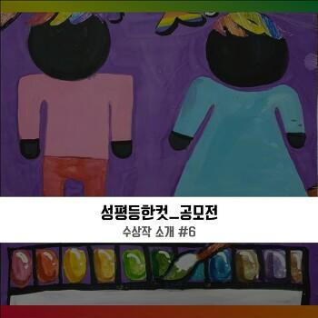 2019 성평등한컷 공모전 수상작 소개 #6