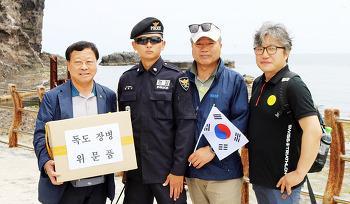[언론보도]장흥문화원, 독도로 임직원연수 다녀와