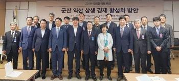[전북도민일보] 군산대, 군산익산 상생 경제 활성화 방안 국회 토론회