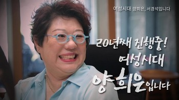 [HOT PEOPLE] MBC 라디오 골든마우스상 수상 <여성시대> 진행자 양희은