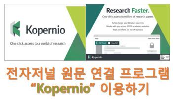 """전자저널 원문 연결 프로그램 """"Kopernio"""" 이용하기"""