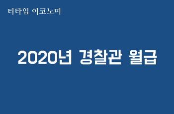 2020년 경찰 공무원 기본 월급은? 경찰관 연봉.