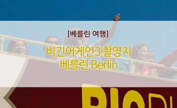 [독일여행] 비긴어게인3 촬영지 여행하기 with 베를린빅버스 #알렉산더광장 #독일여행 #베를린여행