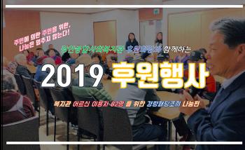 2019 후원행사(신재학 후원회장 경량패딩조끼 나눔)