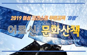 2019 하람 어르신 문화산책