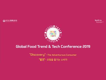 2019 글로벌 푸드 트렌드&테크 컨퍼런스(GFTT 2019)