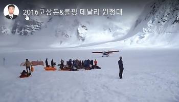 2016 고상돈 & 콜핑 데날리 원정대
