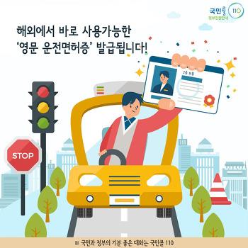 해외에서 바로 사용 가능한 '영문 운전면허증' 발급받으세요