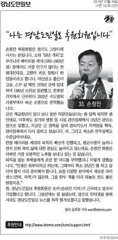 나는 경남도민일보 후원회원 33. 손정만