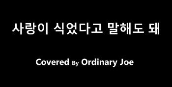 사랑이 식었다고 말해도 돼 (먼데이 키즈) - Covered By 오디내리 조 (Ordinary Joe)