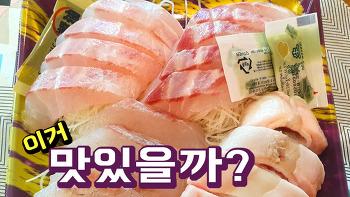 민어회가 이렇게 저렴하다니, 대형마트표 진짜 양식 민어회는 어떤 맛? 전격 리뷰