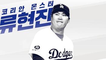 [Contents now] 킬러 콘텐츠 MLB 류현진 단독 중계