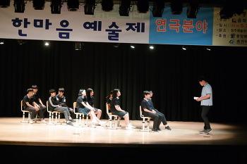 백운중학교  2019. 제 20회 청소년 한마음 예술제 연극부문 1위 수상