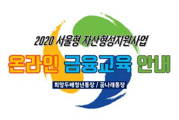 [안내] 서울형 자산형성지원사업 온라인 금융교육