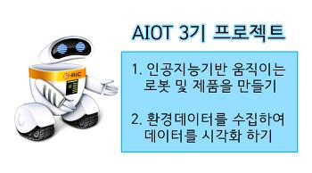 AIOT 인공지능+IOT 프로젝트 스터디 모임 (부산,선착순,장기모임)