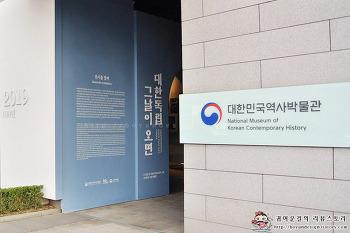 [대한민국역사박물관]대한독립 그날이 오면 3부 고향, 꿈을 꾸다